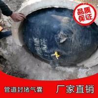 污水管道堵水气囊 橡胶气囊 闭水闭气试验气囊